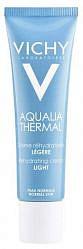 Виши аквалия термаль крем легкий для нормальной кожи 30мл