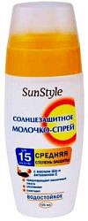 Санстайл молочко-спрей солнцезащитное spf15 125мл