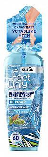 Салтон фит онли спрей охлаждающий для снятия усталости ног 110мл