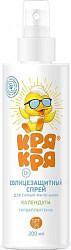Кря-кря спрей детский солнцезащитный для самых маленьких календула spf25 200мл