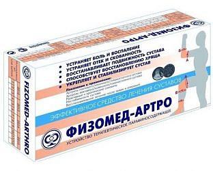 Физомед-артро устройство для лечения заболеваний голеностопного сустава размер 3 (26-30см)