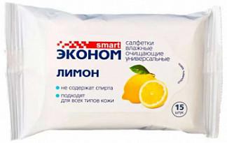 Эконом смарт салфетки влажные универсальные лимон 15 шт.