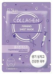 Эльскин маска для лица подтягивающая коллаген 15г