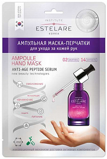 Эстелар маска -перчатки для рук ампульная