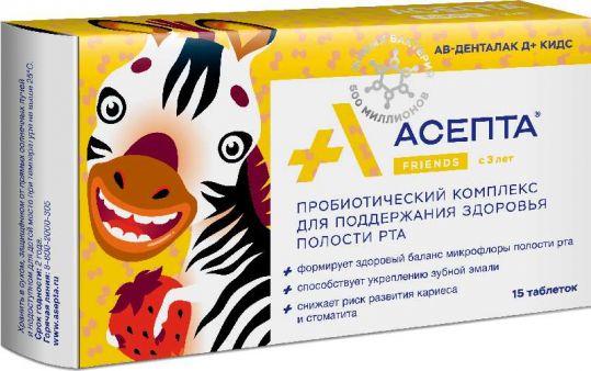Ав-денталак д+ кидс таблетки асепта 15 шт., фото №1