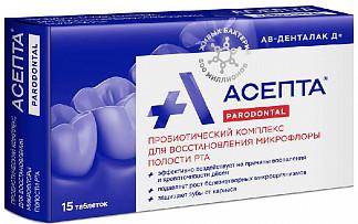 Ав-денталак д+ таблетки асепта 15 шт.
