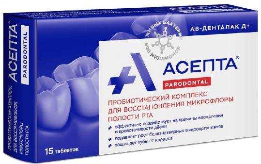 Ав-денталак д+ таблетки асепта 15 шт., фото №1