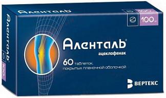 Аленталь 100мг 60 шт. таблетки покрытые пленочной оболочкой