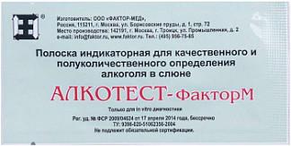 Алкотест-фактор м