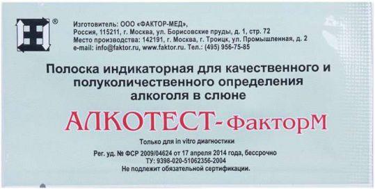 Алкотест-фактор м для определения алкоголя в слюне 1 шт., фото №1