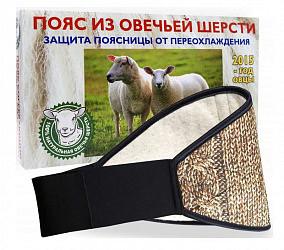 Пояс из овечьей шерсти согревающий размер l