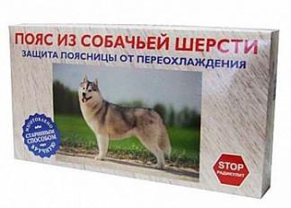 Пояс из собачьей шерсти размер 48-50