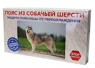 Пояс из собачьей шерсти размер 52-56