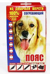 Север пояс из собачьей шерсти согревающий размер 60-62