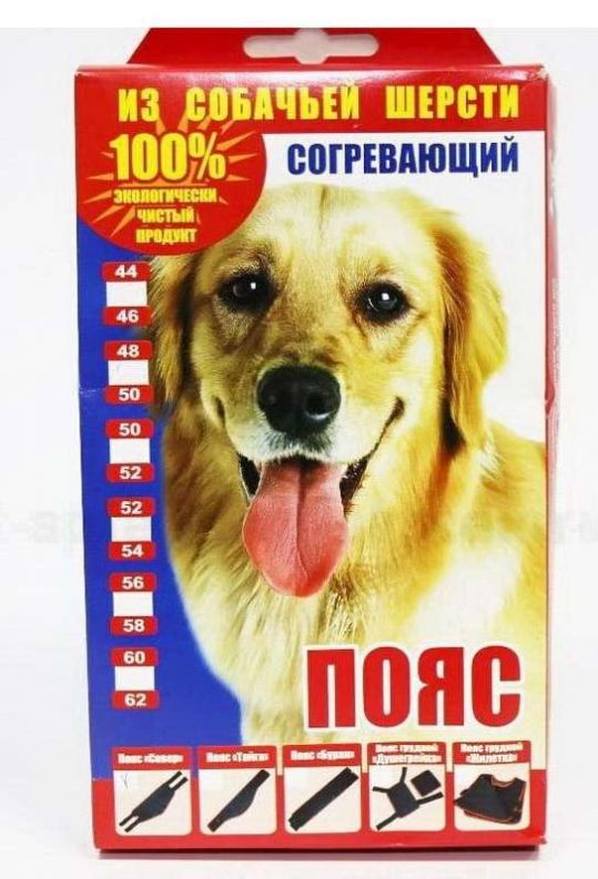 Тайга пояс из собачьей шерсти согревающий размер 60-62, фото №1