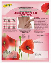 Тонус пояс эластичный неразъемный унга-рус арт.с-325 размер 2