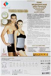 Тонус эласт пояс медицинский эластичный без жестких вставок арт.9509-ам размер 3
