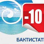 Скидка 10% на препарат Бактистатин