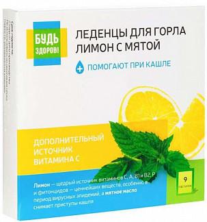 Будь здоров! леденцы для горла лимон/мята 9 шт.