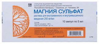 Магния сульфат 250мг/мл 5мл 10 шт. раствор для внутривенного и внутримышечного введения