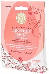 Малавит лифтинг-маска альгинатная с ботоксом 15г