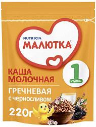 Малютка каша молочная гречневая с черносливом 220г
