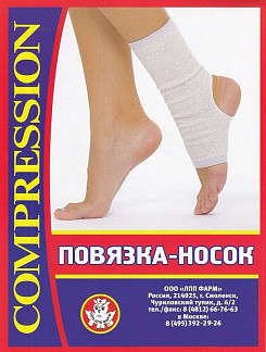 Фарм лпп повязка-носок для голеностопного сустава размер 4