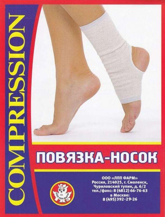 Фарм лпп повязка-носок для голеностопного сустава размер 4, фото №1