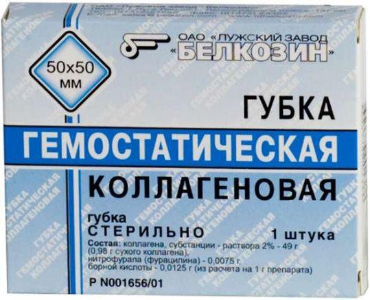 Губка гемостатическая коллагеновая 50х50мм №10 белкозин, фото №1