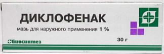 Диклофенак цена в москве