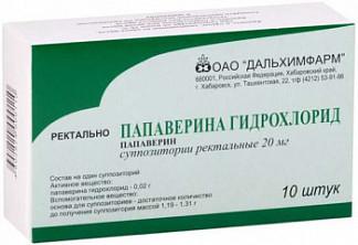 Папаверина гидрохлорид 20мг 10 шт. суппозитории ректальные