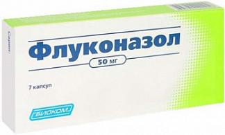 Флуконазол 50мг 7 шт. капсулы