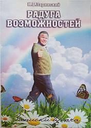 Книга радуга возможностей