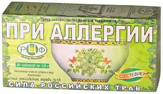 Сила российских трав фиточай n15 от аллергии n20