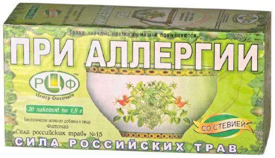 Сила российских трав фиточай n15 от аллергии n20, фото №1
