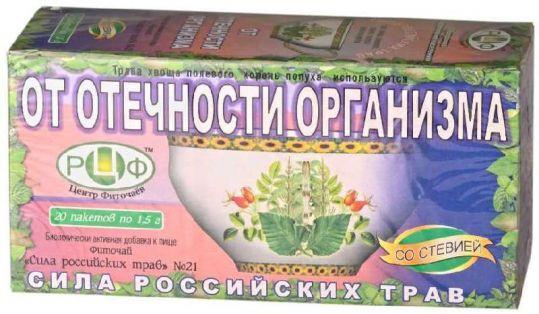 Сила российских трав фиточай n21 от отечности организма n20 фильтр-пакет, фото №1