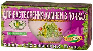 Сила российских трав фиточай n27 для растворения камней в почках n20