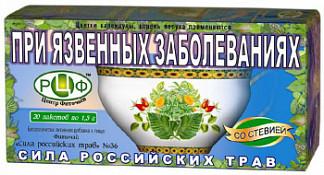Сила российских трав фиточай n36 при язвенных заболеваниях n20 фильтр-пакет