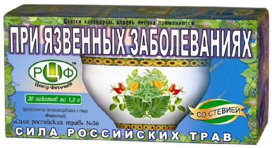 Сила российских трав фиточай n36 при язвенных заболеваниях n20 фильтр-пакет, фото №1