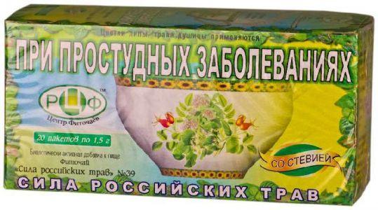 Сила российских трав фиточай n39 при простудных заболеваниях n20, фото №1