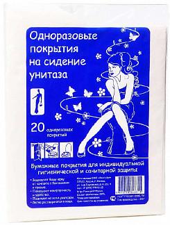 Сидения для унитаза однораз п/этил 20 шт.