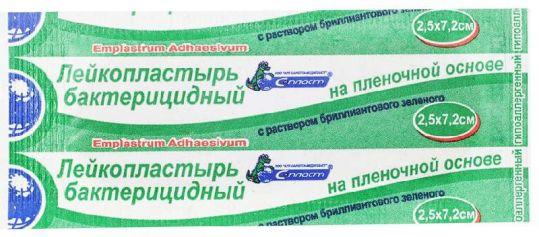 С-пласт пластырь бактерицидный 2,5х7,2см на пленочной основе с р-ом бриллиантового зеленого 1 шт. сарепта-медипласт ауп, фото №1