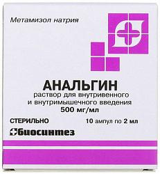 Анальгин 50% 2мл 10 шт. раствор для внутривенного и внутримышечного введения