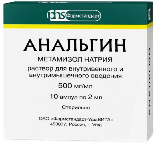 Анальгин 50% 2мл 10 шт. раствор для внутривенного и внутримышечного введения, фото №1