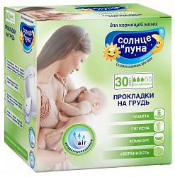 Аура солнце и луна прокладки для груди для кормящих мам 30 шт.