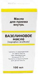 Вазелиновое масло цена