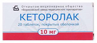 Кеторолак 10мг 20 шт. таблетки покрытые оболочкой борисовский змп