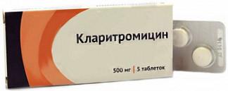 Кларитромицин 500мг 5 шт. таблетки покрытые пленочной оболочкой