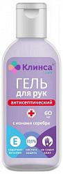 Клинса гель для рук антисептический с ионами серебра и витамином е 60мл