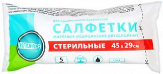 Клинса салфетки стерильные двухслойные 45х29см 5 шт.